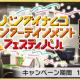 バンナム、『デレステ』で「バンナムフェス開催記念キャンペーン」を開催中! 10連ガシャ1日1回無料や最大500個のスタージュエルがもらえるログインボーナス