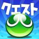 【Google Playランキング(7/3)】1000万DL達成の『ぷよぷよ!!クエスト』が12位に上昇! イベント効果で『ONE PIECE トレジャークルーズ』も23位に