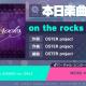 セガとCraft Egg、『プロジェクトセカイ』に新楽曲「on the rocks」を本日追加