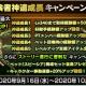 アソビモ、『イルーナ戦記オンライン』で新冒険者神速成長キャンペーンを実施 イベント「シルバーレイド」も開催