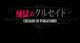 ドリコムとエンタースフィア、『煉獄のクルセイド』をmixiでリリース