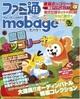 エンターブレイン、11月12日より『ファミ通Mobage Vol.10』を発売