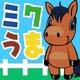 スクイズ研究所、競走馬育成ゲーム『ミクうま』をSP版Mobageでリリース