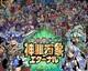 バンダイナムコゲームス、『神羅万象エターナル』をFP版GREEで提供開始