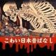 インテリジェンステクノロジー、『こわい日本昔ばなし』をGREEでリリース