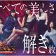 C4Connect、『放置少女』新TVCMを29日より放映開始 深田恭子さん、足立梨花さん、大野いとさん、佐野ひなこさん、新田さちかさんが出演
