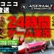 ゲームロフト、12月19日(土)21時より公式ニコニコ生放送で24時間ゲーム実況を実施 『アスファルト8:Airborne』と『ダーククエスト5』が登場