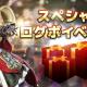 Netmarble、『リネージュ2 レボリューション』で7日間スペシャルログインイベントを開催!