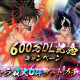 KLab、『幽☆遊☆白書 100%本気バトル』で「600万DL記念キャンペーン」を31日より開催!