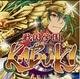 リイカ、カードゲーム『戦国学園KABUKI』をFP版Mobageで提供開始