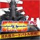 ダーツライブゲームズ、架空戦記SLG『紺碧の艦隊×旭日の艦隊PC』をYahoo!Mobageでリリース