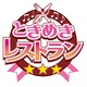KONAMI、「ときメモ」シリーズ初のスマホアプリ『ときめきレストラン☆☆☆』の提供決定…事前登録&センター争奪戦を開始