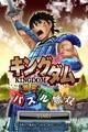 KONAMI、iOSアプリ『キングダム 激突パズル無双』をリリース…期間限定85円で販売中