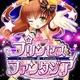 ネクソン、アイドル育成カードゲーム『プリンセスファンタジア』をMobageでリリース