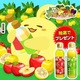NHN Japan、農園SLG『ハッピーベジフル』でリンゴと柚子の「飲むお酢」が当たるキャンペーン実施