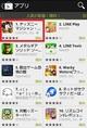 コロプラの新作『ディズニー マジシャン・クロニクル』がGoogle Playの人気新着1位に