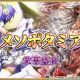 UtoPlanet、『蒼天のスカイガレオン』で神話召喚第7弾「メソポタミア 栄華盛衰」を追加