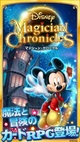 コロプラ、『ディズニー マジシャン・クロニクル』のiOS版の提供開始
