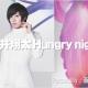 フリュー、『恋愛プリンセス』がラジオ番組「蒼井翔太 Hungry night」とタイアップ…限定ミニドラマなどが楽しめる特別番組を12月6日に放送!