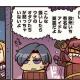 FGO PROJECT、超人気WEBマンガ「ますますマンガで分かる!Fate/Grand Order」の第132話「恋は盲目」を公開