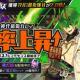 DMM GAMES、『一血卍傑-ONLINE-』で 「コノハテング」の確率が上昇中 上限突破も可能に!!