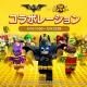LINE、『LINE レンジャー』映画『レゴ(R) バットマン ザ・ムービー』とのコラボレーションを開始 バットマンがレンジャーとして登場!