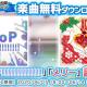 バンナム、『ミリシタ』で2ndLIVE配信を記念したアイテムセットの提供開始 「ToP!!!!!!!!!!!!!」と「メリー」が期間限定で無料DLが可能