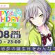 セガとCraft Egg、『プロジェクトセカイ』で「HAPPY BIRTHDAYライブ 志歩」を開催 称号や「クリスタル」300個が手に入る