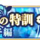 アニプレックス、『マギアレコード 魔法少女まどか☆マギカ外伝』で「みたまの特訓 撫子編」を10月2日16時より開催