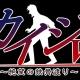 【おはようVR】PSVRで『カイジVR』の発売決定 TGSでお披露目された『スペースチャンネル5』のVR体験が新宿で