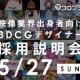 コロプラ、3DCGデザイナー採用説明会を5月27日13時より開催 3DCG制作の流れやノウハウを公開 映像業界からの転身についても語る