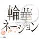 ミクシィ、10月下旬提供開始予定の『輪華ネーション』が東京都美術館にて開催される「ゴッホとゴーギャン展」東京展とタイアップ