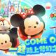 コロプラ、『ディズニー ツムツムランド』の簡体字版の事前登録が中国で開始に 中国のFocus Gamesにライセンスを許諾
