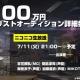 バンナム、『Project LayereD』本日21時からのニコニコ生放送でボーカリストオーディションの詳細を発表