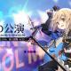 サンボーンジャパン、『ドールズフロントライン』でポイントイベント「星夜の公演」を5月9日より開催