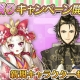 アクセルマーク、『ワールドクロスサーガ』で「雛祭りキャンペーン」を開催 新キャラ「女雛(★5)」&「男雛(★5)」が登場