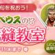 """ゲームオン、『ArcheAge(アーキエイジ)』でイベント「""""海賊モルペウス""""の!?雛祭り裁縫教室」を開催"""