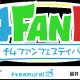セガゲームスとf4samurai、12月3日開催の「f4ファンフェスティバル」にて一部ステージイベントの第2次観覧応募を開始