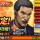 セガゲームス、『龍が如く ONLINE』で新SSR「神宮 京平」が登場する「ステップアップ極ガチャ」を開催