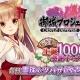 DMM GAMES、『御城プロジェクト:RE』で「もうすぐ生誕1000日突破!感謝キャンペーン」を開催 新城娘「松江城」(CV:内田真礼さん)が登場