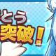 アルファゲームス、『ワンモア・フリーライフ・オンライン・モバイル』にて3万DL突破記念キャンペーンを実施!