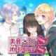 anipani、スマートフォン向け乙女ゲーム『美男高校地球防衛部 LOVE!GAME!』のサービスを開始 本編シナリオの第一弾は「鳴子&蔵王」
