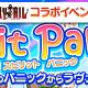 コアエッジ、『アルテイルクロニクル』でアニメ「FAIRY TAIL」とのコラボイベント連動企画「Spirit Panic」を開催