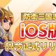 Shengqu Games、新感覚タワーディフェンスゲーム『防衛三国志:~ぷちかわ武将と戦略バトル~』のiOS版を配信開始