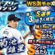 KONAMI、『プロ野球スピリッツA』で「ワールドスターセレクション」開催! 田中将大、菊池雄星の2選手が登場