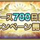 スクエニ、『グリムエコーズ』でリリース700日記念キャンペーンを開催! 「★4野獣ラ・ベット(ランス+大盾)の魂」が登場するフェス召喚など