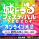 アソビズム、『城とドラゴン』で「城ドラフェスティバル 2020 オンライン大会」を23日13時より開催!