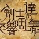 JAGMO、フルオーケストラコンサート『剣士達の交響乱舞』を3月24~26日に開催…『アークザラッド』と『ワイルドアームズ』シリーズの曲を演奏
