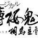 マーベラス、ミュージカル『薄桜鬼 真改』の公演中止