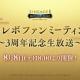 ネットマーブル、『リネージュ2 レボリューション』にて3周年記念生放送を8月8日18時より配信!